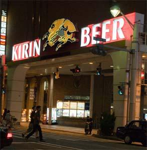 Kirin au Japon