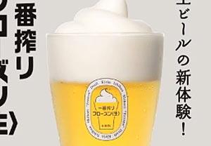 Mousse de bière glacée